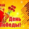 Holidays_Victory_Day_9_May_Russian_521680_2352x1370.jpg