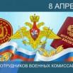 otkritka-na-den-sotrudnikov-voennih-komissariatov.orig_.jpg