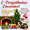 pravoslavnye_mordovii_otmechayut_rozhdestvenskiy_sochelnik.jpg