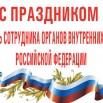 den-policii-10-noyabrya-2017-goda-sms-pozdravleniya-i-pozdravleniya-v-stihah_2.jpg