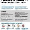 инфографика безопасный газ.jpg