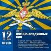 12 ВВС.jpg