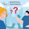 вопросы переписи.jpg