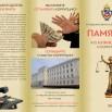 Pamyatka_korrupts1.jpg
